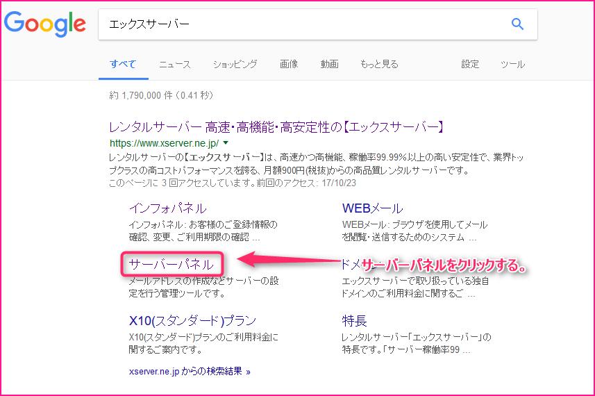 レンタルサーバーにWordPress(ワードプレス)をインストールする記事の説明画像2