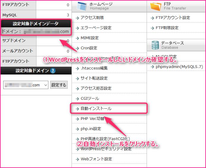 レンタルサーバーにWordPress(ワードプレス)をインストールする記事の説明画像4