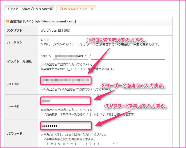 レンタルサーバーにWordPress(ワードプレス)をインストールする記事の説明画像7