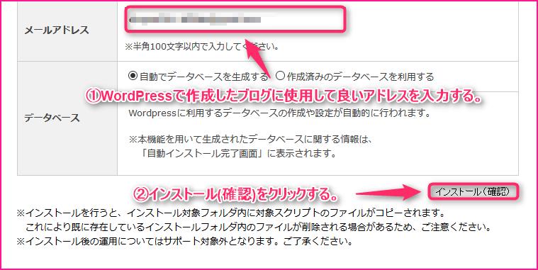 レンタルサーバーにWordPress(ワードプレス)をインストールする記事の説明画像9