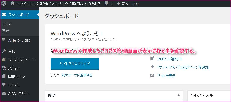 WordPress(ワードプレス)のログインする方法の説明画像3