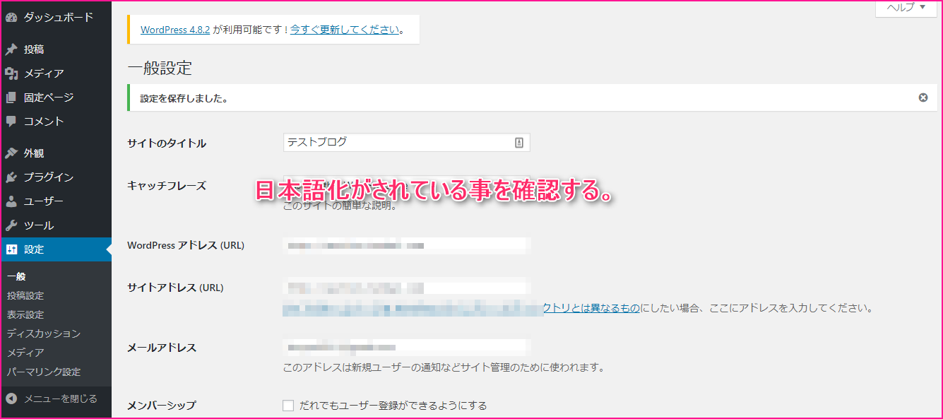 Wordpress_change_japanese4