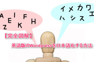 Wordpress_change_japanese_thumbnail
