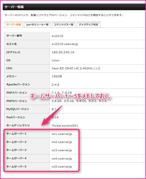 取得した独自ドメインをレンタルサーバーに設定の説明画像11