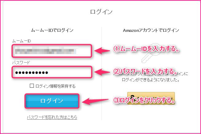 取得した独自ドメインをレンタルサーバーに設定の説明画像14