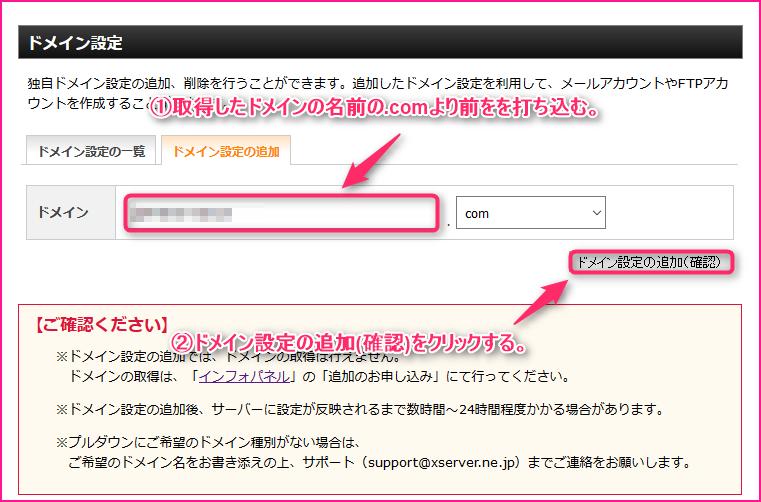 取得した独自ドメインをレンタルサーバーに設定の説明画像7