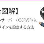 取得した独自ドメインをレンタルサーバー(XSERVER)に設定の説明記事のサムネイル画像
