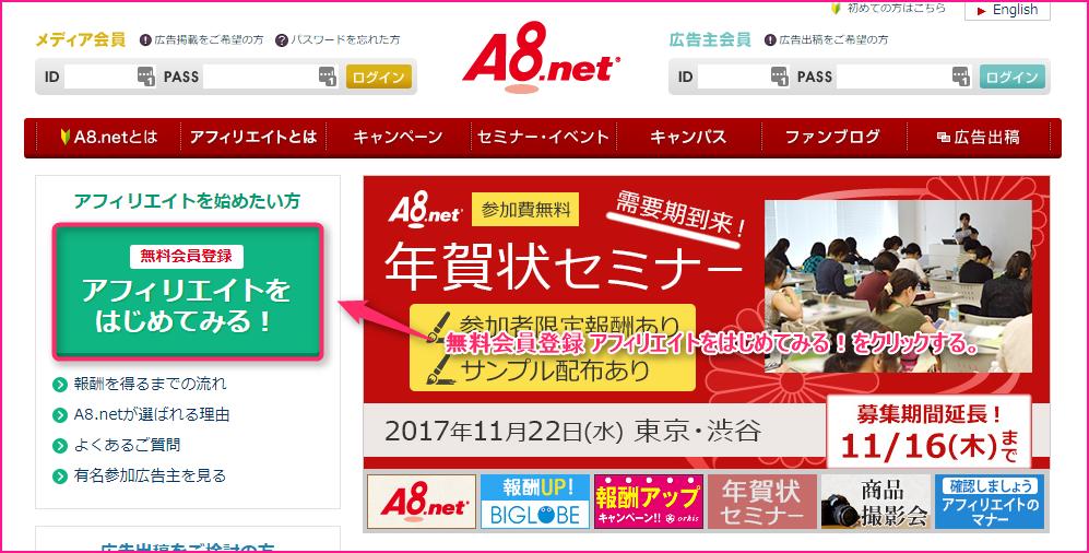 A8.net(エーハチネット)に登録する方法の説明画像1