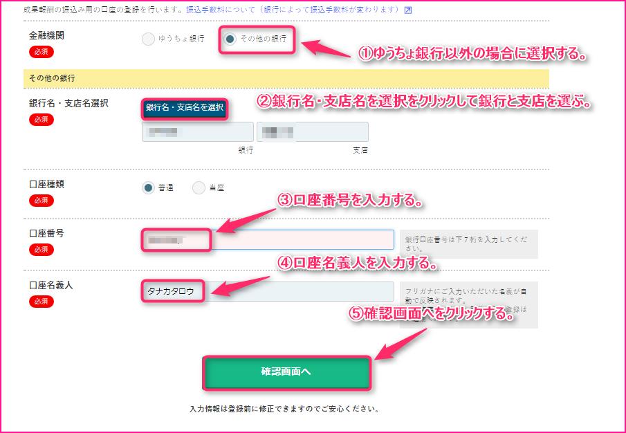 A8.net(エーハチネット)に登録する方法の説明画像12
