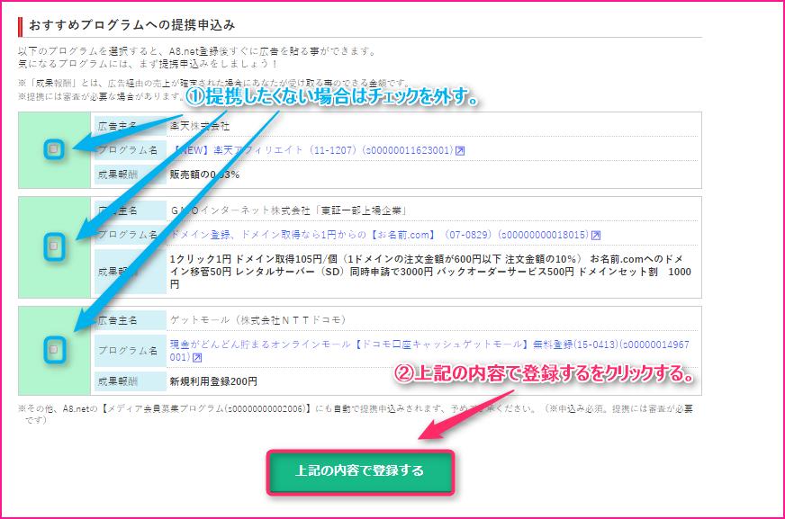 A8.net(エーハチネット)に登録する方法の説明画像13