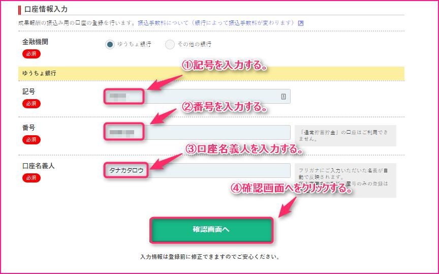A8.net(エーハチネット)に登録する方法の説明画像14