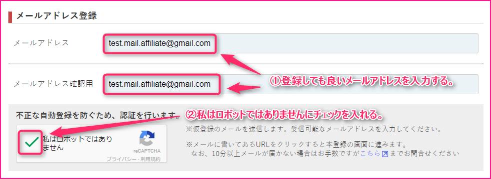 A8.net(エーハチネット)に登録する方法の説明画像2