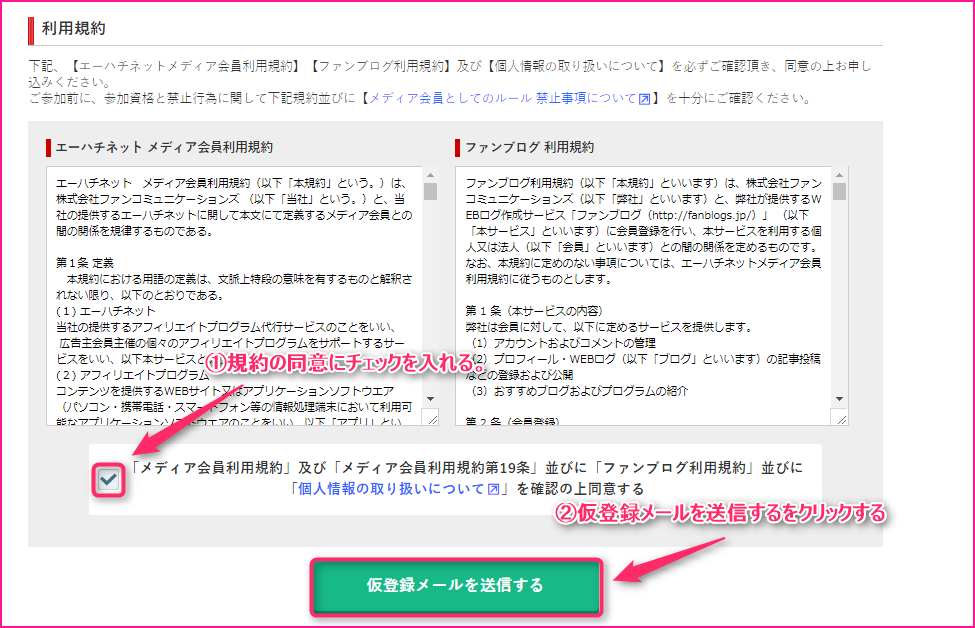 A8.net(エーハチネット)に登録する方法の説明画像3