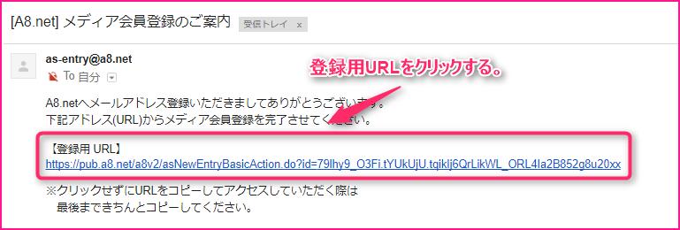 A8.net(エーハチネット)に登録する方法の説明画像5