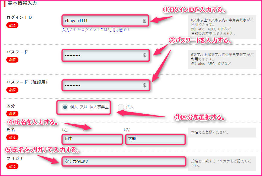A8.net(エーハチネット)に登録する方法の説明画像6