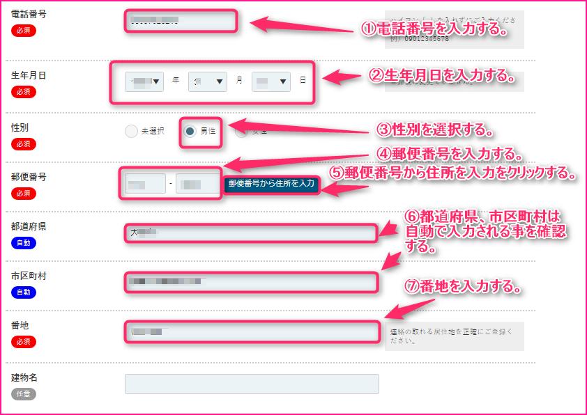 A8.net(エーハチネット)に登録する方法の説明画像7