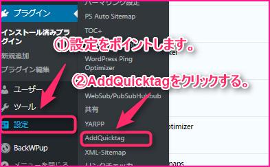 AddQuicktagの設定ファイルのエクスポート方法の説明画像1