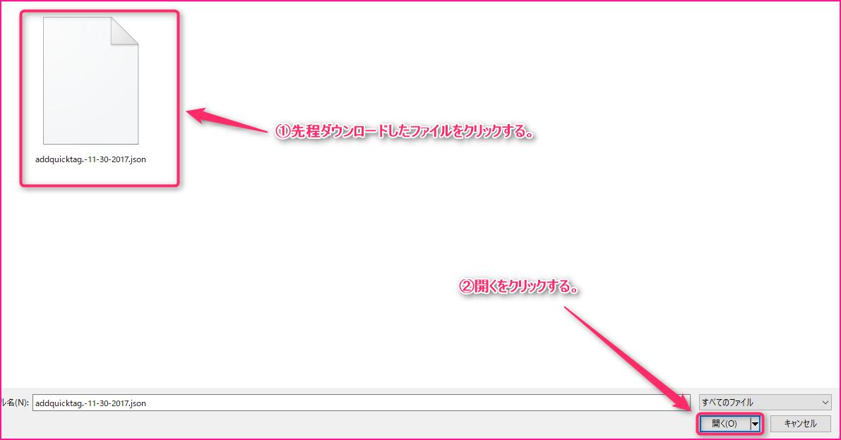AddQuicktagの設定ファイルのインスポート方法の説明画像3