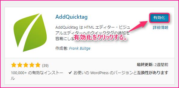 AddQuicktagの設定方法についての説明画像3