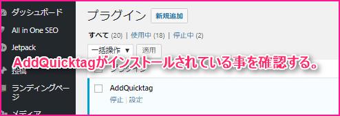 AddQuicktagの設定方法についての説明画像4