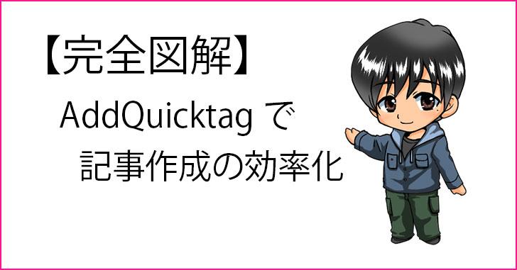 AddQuicktag(アドクイックタグ)の設定方法と具体的な使い方についての説明記事のサムネイル画像