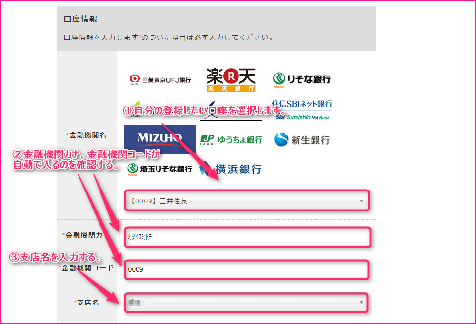 afb-アフィbに登録する方法の説明画像10