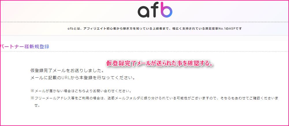 afb-アフィbに登録する方法の説明画像4