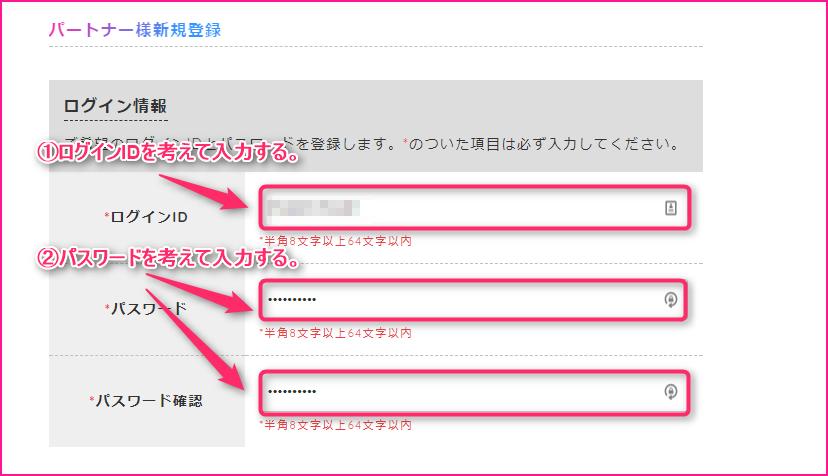 afb-アフィbに登録する方法の説明画像6
