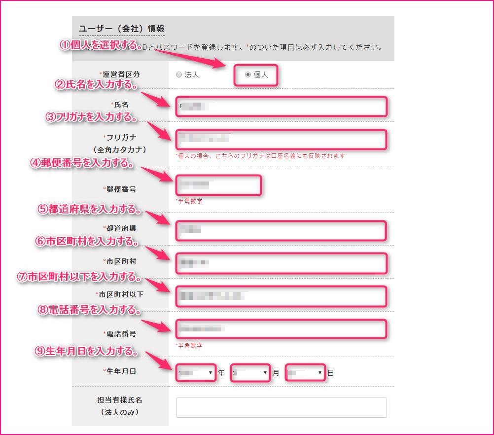 afb-アフィbに登録する方法の説明画像7