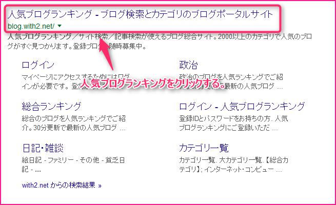 人気ブログランキングの登録方法の説明画像2