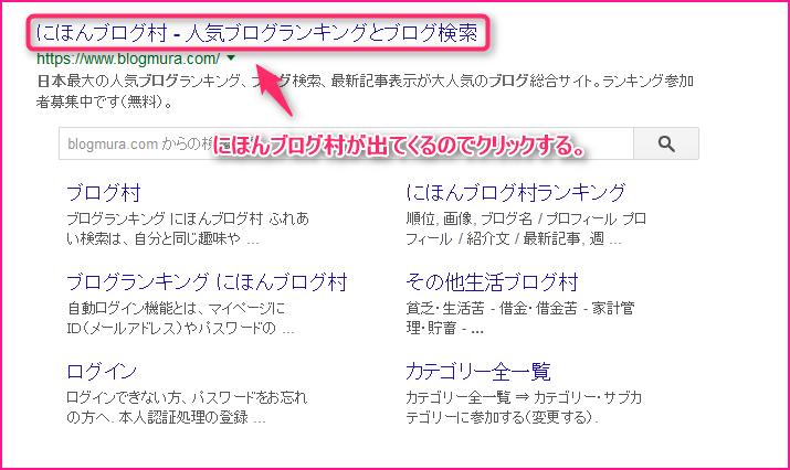ブログ村の登録方法の説明画像2