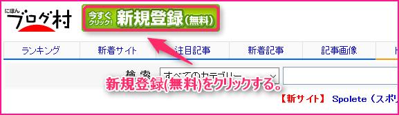 ブログ村の登録方法の説明画像3