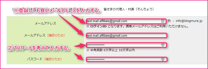 ブログ村の登録方法の説明画像4