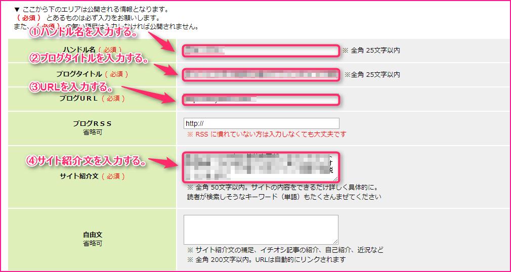 ブログ村の登録方法の説明画像5