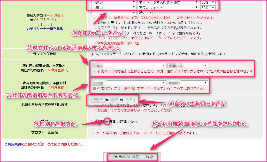 ブログ村の登録方法の説明画像6