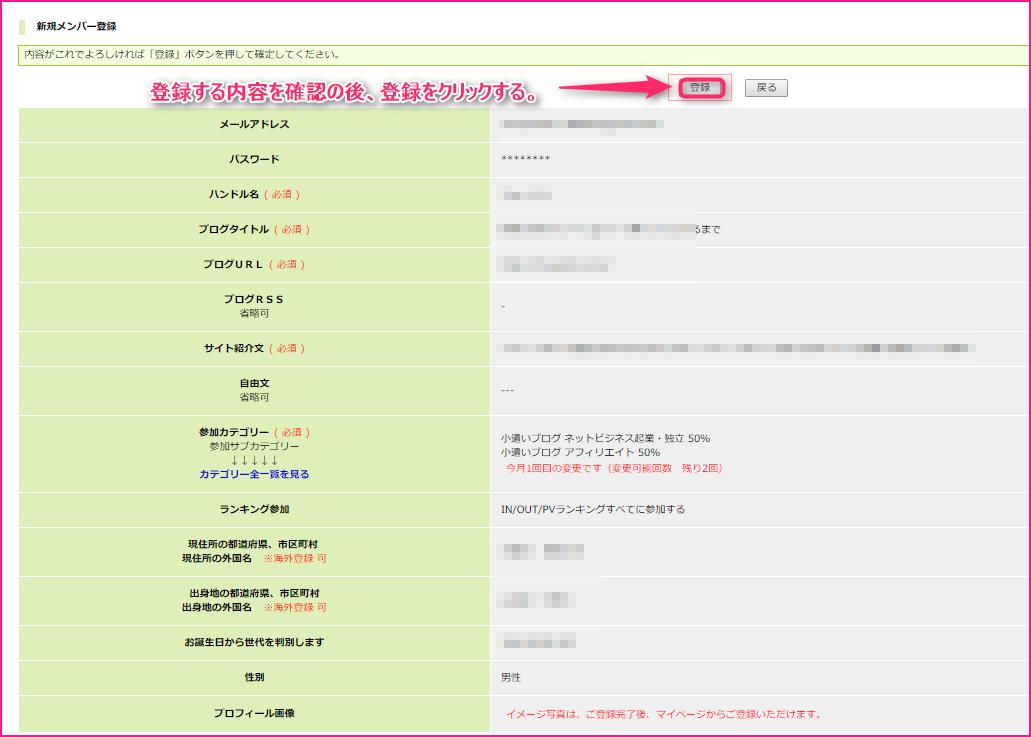 ブログ村の登録方法の説明画像7
