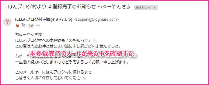 ブログ村の登録方法の説明画像8