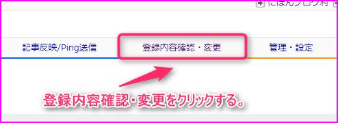 ブログ村のURLの設定変更の説明画像1