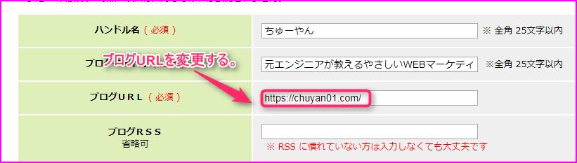 ブログ村のURLの設定変更の説明画像2
