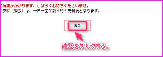 ブログ村のURLの設定変更の説明画像3