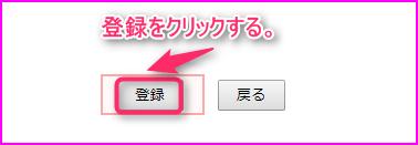 ブログ村のURLの設定変更の説明画像4