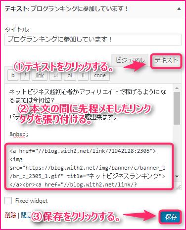 ブログランキングの設置方法の説明画像10