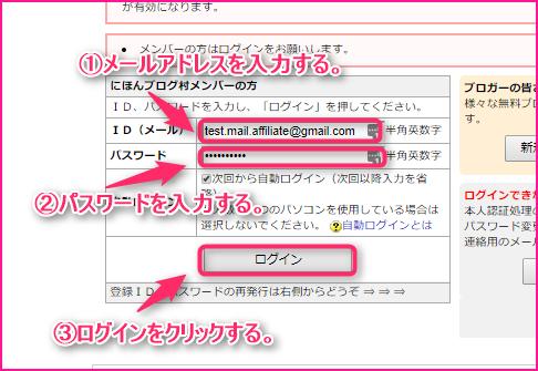 ブログランキングの設置方法の説明画像2