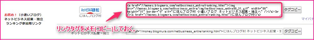 ブログランキングの設置方法の説明画像3