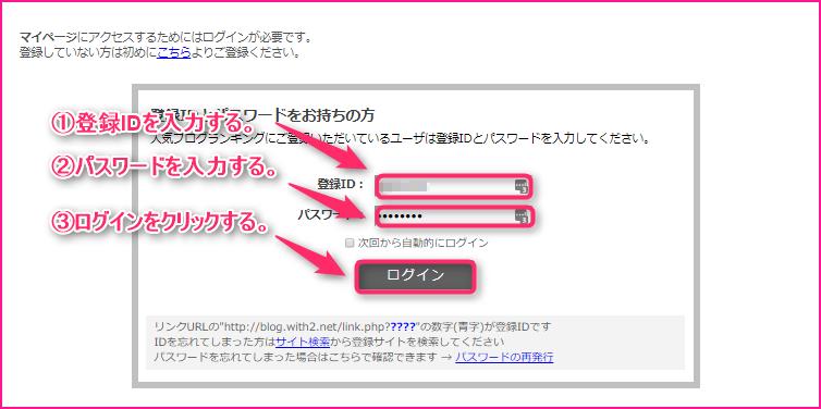 ブログランキングの設置方法の説明画像5