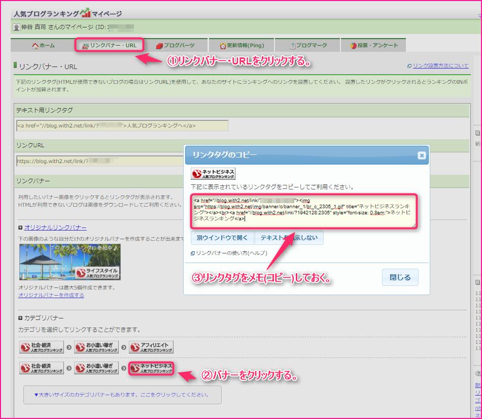 ブログランキングの設置方法の説明画像6