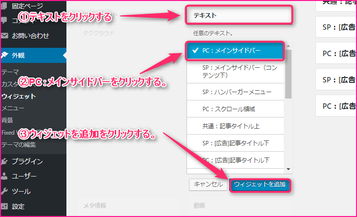 ブログランキングの設置方法の説明画像8