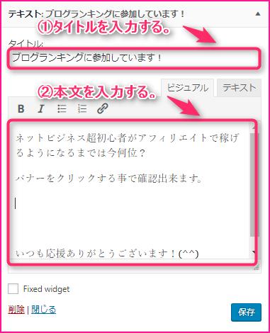 ブログランキングの設置方法の説明画像9