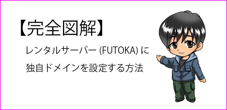 レンタルサーバー(FUTOKA)に独自ドメインを設定する方法の説明記事のサムネイル画像