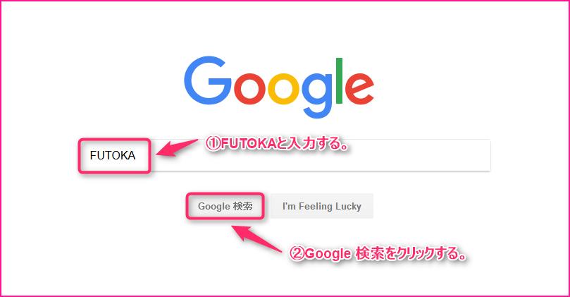 レンタルサーバー(FUTOKA)に独自ドメインを設定する方法の説明記事の画像1